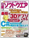 日経ソフトウエア 2012年 05月号 [雑誌]