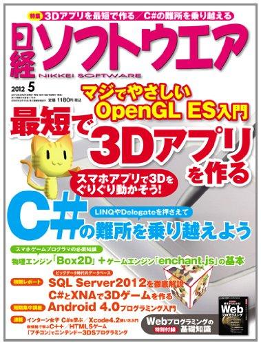日経ソフトウエア 2012年 05月号 [雑誌]の詳細を見る