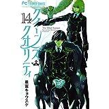 クイーンズ・クオリティ (14) (Betsucomiフラワーコミックス)