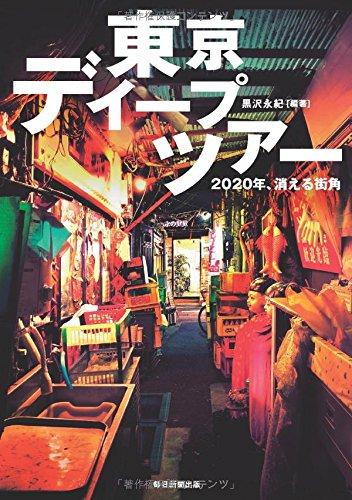 東京ディープツアー 2020年、消える街角の詳細を見る