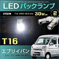 LED バックランプ エブリイ バン EVERY DA17V 系 エブリィ えぶりい T16 CREE LED