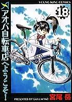 アオバ自転車店へようこそ! 第18巻