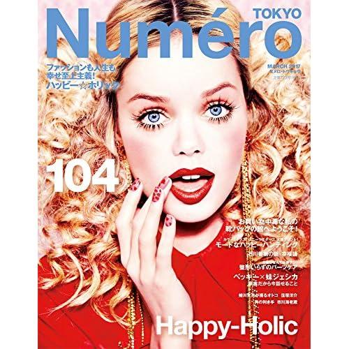 Numero TOKYO (ヌメロ・トウキョウ) 2017 年3 月号