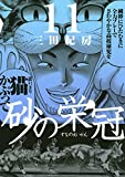 砂の栄冠(11) (ヤングマガジンコミックス)