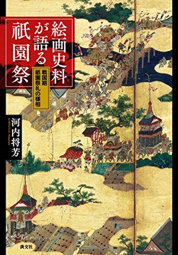 絵画史料が語る祇園祭: 戦国期祇園祭礼の様相