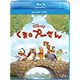 くまのプーさん ブルーレイ+DVDセット [Blu-ray]
