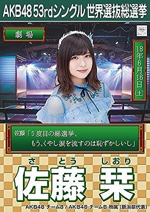 【佐藤栞】 公式生写真 AKB48 Teacher Teacher 劇場盤特典