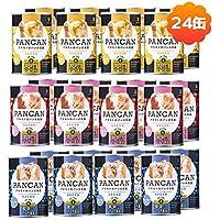 パン・アキモト PANCAN パンの缶詰め24缶セット(ブルーベリー・オレンジ・ストロベリー×各8缶)