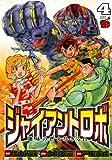 ジャイアントロボ 地球の燃え尽きる日 4 (チャンピオンREDコミックス)