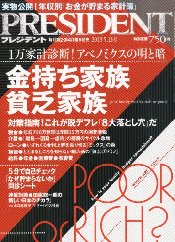 PRESIDENT (プレジデント) 2013年 5/13号 [雑誌]の詳細を見る