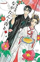 ながたんと青と-いちかの料理帖- 第01巻