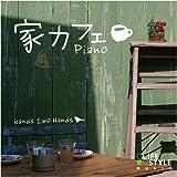 家カフェ~ピアノ