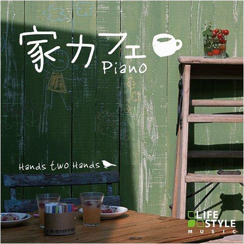 家カフェ~ピアノの詳細を見る
