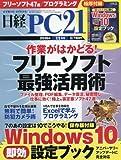 日経PC21(ピーシーニジュウイチ)2016年11月号