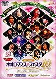 ライブビデオ ネオロマンス▼フェスタ 10 [DVD]