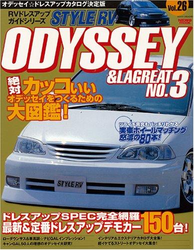 ホンダ オデッセイ No.3 (スタイルRVドレスアップガイドシリーズVOL.26) (Hyper rev―RVドレスアップガイドシリーズ)
