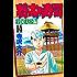 将太の寿司 全国大会編(14) (週刊少年マガジンコミックス)