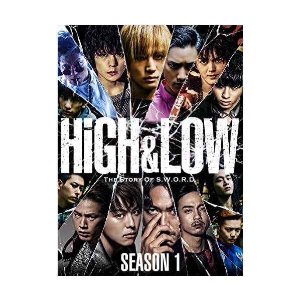 HiGH & LOW SEASON 1 完全版 ...の商品画像