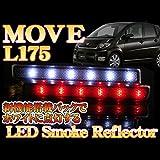 ムーヴ ムーヴカスタム L175S L185S LED リフレクター スモークバック ブレーキランプ ストップランプ リア ライト ランプ