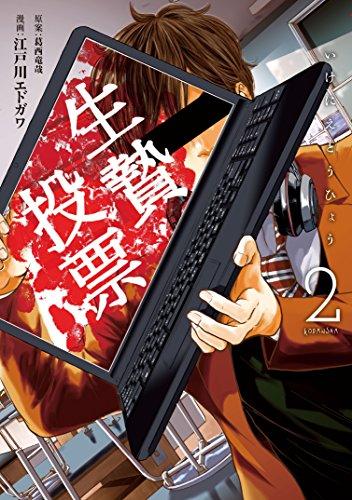 生贄投票(2) (ヤングマガジンコミックス)
