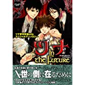 ツナ In the Future (CLAPコミックス anthology 10)