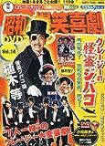 東宝 昭和の爆笑喜劇DVDマガジン 2013年 10/22号 [分冊百科]
