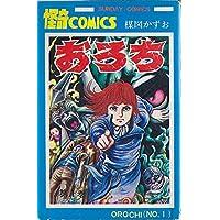 おろち(1) (サンデー・コミックス)
