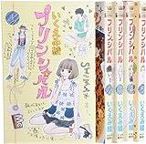 プリンシパル コミック 1-5巻 セット (マーガレットコミックス)