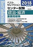 ベストセレクションセンター試験政治・経済重要問題集 2018入試