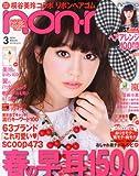 non・no(ノンノ) 2014年 03月号 [雑誌] 画像