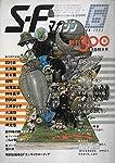 S-Fマガジン 1983年06月号 (通巻300号)