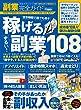 【完全ガイドシリーズ147】 副業完全ガイド (100%ムックシリーズ 完全ガイドシリーズ 147)