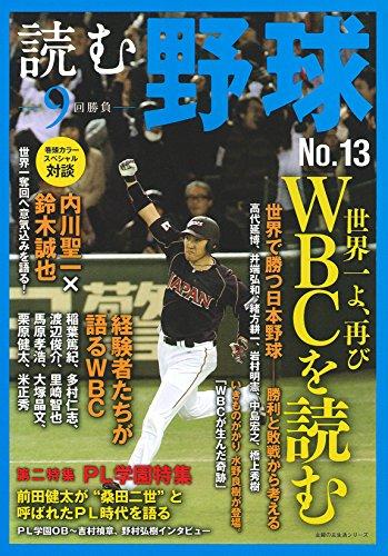 読む野球-9回勝負-No.13 (主婦の友生活シリーズ)