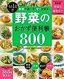 「もう1品」が季節で選べる!すぐ決まる! 野菜のおかず便利帳800 (GAKKEN HIT MOOK)