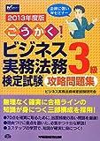 ごうかく! ビジネス実務法務検定試験(R)3級 攻略問題集 2013年度