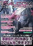 ファルコムマガジン vol.83