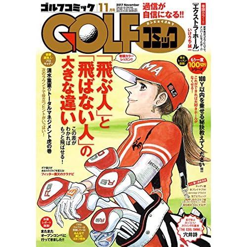 GOLFコミック 2017年11月号 [雑誌]