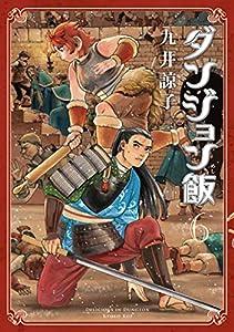 ダンジョン飯 6巻 (ハルタコミックス)