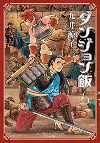 ダンジョン飯 6巻 (ハルタコミックス)の詳細を見る