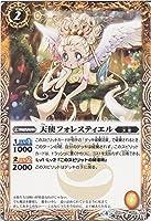 【シングルカード】天使フォレスティエル (BS41-048) - バトルスピリッツ [BS41]煌臨編 第2章 蒼キ海賊 (C)