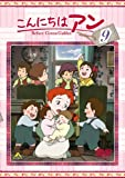 こんにちは アン~Before Green Gables 9[DVD]