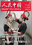 人民中国 2014年 07月号 [雑誌]
