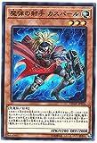 遊戯王 / 魔弾の射手 カスパール(スーパー) / DBSW-JP016 / デッキビルドパック 「スピリット・ウォリアーズ」