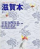 滋賀本―ここは日本の桃源郷です。 (エルマガmook)