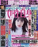 週刊女性自身 2019年 4/9 号 [雑誌]