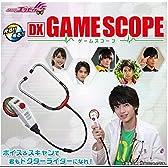 DXゲームスコープ 仮面ライダーエグゼイド プレミアムバンダイ限定