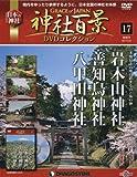 神社百景DVDコレクション17 岩木山神社 善知鳥神社 八甲田神社
