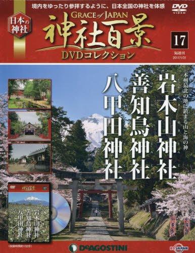 神社百景DVDコレクション 17号 (岩木山神社・善知鳥神社・八甲田神社) [分冊百科] (DVD付)