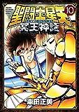 聖闘士星矢 NEXT DIMENSION 冥王神話 10 (少年チャンピオン・コミックス)
