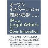 オープンイノベーションの知財・法務